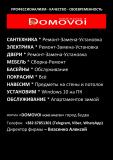 Услуги по ДОМУ Budva
